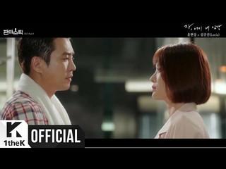 【動画】【LOEN公式】[Teaser] YOON HYUN SANG, Lucia -_Here, take my heart (FANTASTIC OST Part.9)