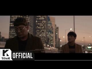 【動画】VIBE _「A Lonely Guy」MV