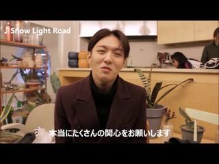 【動画】【公式】【Snow Light Road】曲紹介メッセージ(CHANGSUB)
