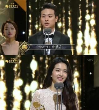 俳優パク・ジョンミン&女優キム・テリ、第37回「青龍映画賞」新人賞受賞。