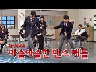 【動画】俳優チョン・ジョンミョン、JYPの「彼女は綺麗だった」でダンスバトル中、川に落ちた経験。「知り合いのお兄さん」。