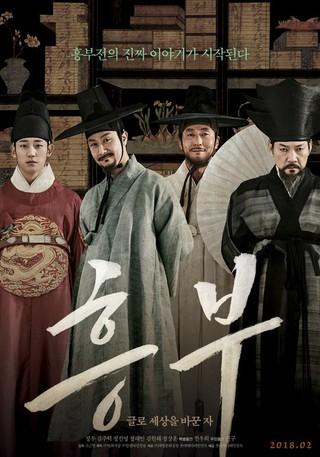 交通事故でこの世を去った俳優キム・ジュヒョク の遺作「興夫」、来月14日に韓国の劇場で公開。