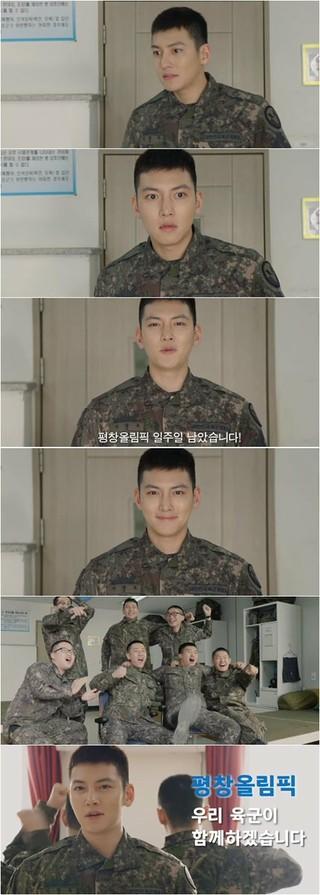 軍服務中の俳優チ・チャンウク、大韓民国陸軍の2018平昌冬季オリンピック広報映像に登場。