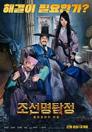 俳優キム・ミョンミン 主演作「朝鮮名探偵:吸血怪魔の秘密」、6日連続でボックスオフィス1位。