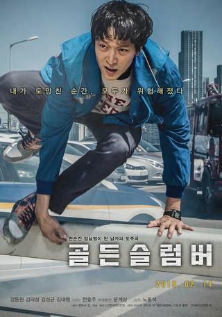 俳優カン・ドンウォン 主演映画「ゴールデンスランバー」、公開初日(14日)に16万1514人の観客を動員して韓国映画ボックスオフィス1位を獲得。