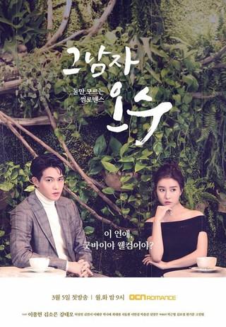 CNBLUE イ・ジョンヒョン 女優キム・ソウン 主演のOCNドラマ「その男、オ・ス」ポスター公開。