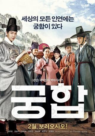 俳優イ・スンギ - シム・ウンギョン 主演の映画「相性」、公開当日に予約率1位を記録。
