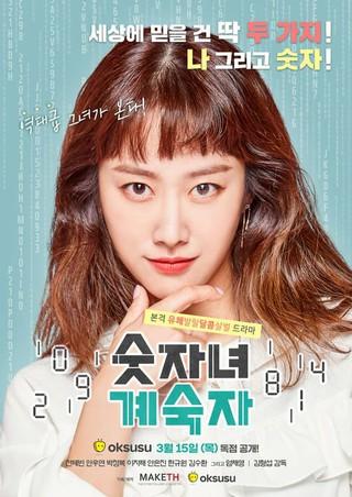 女優チョン・ヘビン - アン・ウヨン 主演ウェブドラマ「数字女ケ・スクジャ」、3月15日に動画サイトで初公開。