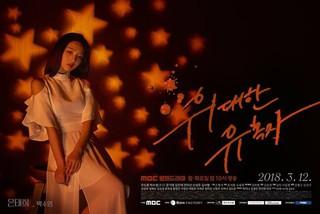 RED VELVET ジョイ、俳優キム・ミンジェ、俳優ウ・ドファン、ポスターを公開。ドラマ「偉大なる誘惑者」で三角関係。