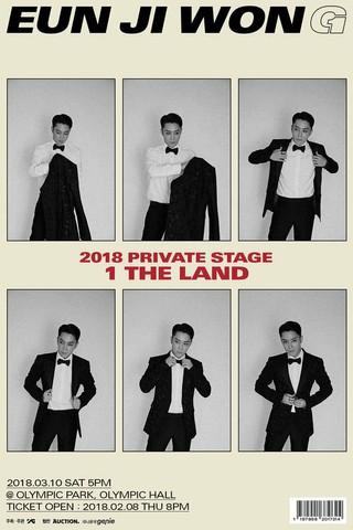 Sechs Kies ウン・ジウォン、ファンミーティング「ウン・ジウォン2018 PRIVATE STAGE &#39&#59;1 THE LAND&#39&#59;」チケット全席完売。3月10日午後5時オリンピ