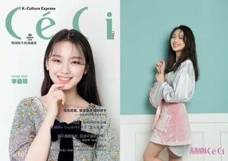 女優イ・スミン、中国ファッション誌「CeCi」の表紙に登場。