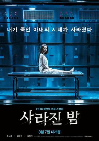 俳優キム・ガンウ - キム・ヒエ ら主演のスリラー映画「消えた夜」、日本・中国など6か国に事前販売。