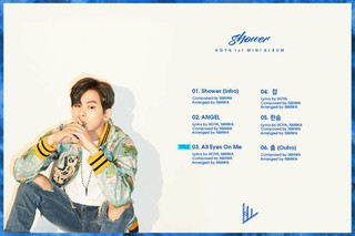 INFINITE 出身のイ・ホウォン(ホヤ)、ソロアルバム「Shower」のトラックリストを公開。28日、発売。