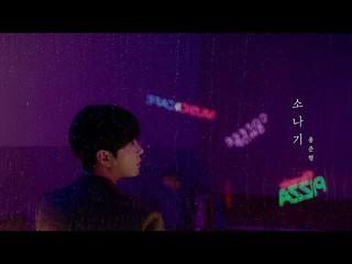 【動画】【公式】HIGHLIGHT ヨン・ジュンヒョン(YONG JUNHYUNG) 、「にわか雨」ティーザー (Feat。10cm)