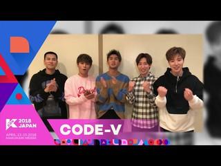 【動画】【J公式mn】CODE-V 「KCON 2018 JAPAN」のメッセージ