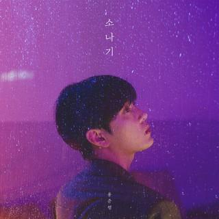 【t公式】Highlight、ヨン・ジュンヒョンDIGITAL SINGLE「にわか雨(Feat.10cm)」発売。