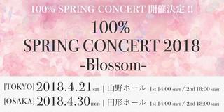 故ミヌの死、4月の「100%」日本公演はどうなる?●コンサート「100% SPRING CONCERT 2018 -Blossom」の開催予定。●4月21日、東京、山野ホー