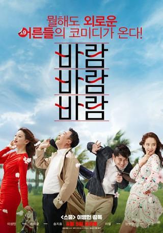 女優ソン・ジヒョ、EL ら出演の映画「風風風」がヒット作「昆池岩(コンジアム)」を抑えて2日目の1位に。