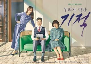 俳優キム・ミョンミン 女優キム・ヒョンジュ出演のKBS月火ドラマ「私たちが出会った奇跡」、視聴率また更新。圧倒的な月火ドラマ1位。