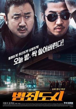 god ユン・ゲサン - マ・ドンソク 主演の映画「犯罪都市」、日本10都市で公開。4月28日より。