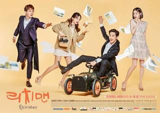 EXO SUHO-女優ハ・ヨンス 主演のMBNドラマ「リッチマン」、メイン&キャラクターポスターを公開。