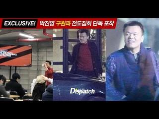 【動画】「TWICEの師匠」JYP パク・チニョン、韓国で本日報道された映像。●カルト宗教「救援派」の「布教」集会だと言われている。●「ヨン様」俳優ペ・ヨンジュン の姿も。●本