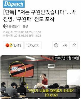 【直訳】JYP パク・チニョン、「救援派」だと報道した「DISPATCH」に対して警告。※以下、直訳の全文。救援派の集会ですって?私がお金を出して、私が場所を借