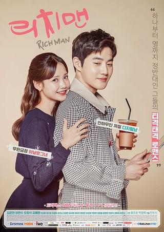 EXO SUHO-女優ハ・ヨンス 主演のMBNドラマ「リッチマン」、いよいよ今夜スタート。
