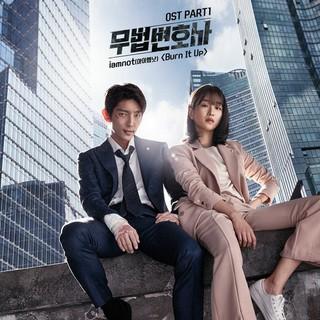 iamnot、tvNドラマ「無法弁護士」のOSTを歌う。イ・ジュンギとソ・イェジ を楽曲で支援。19日午後6時、「Burn It Up」公開。