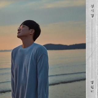歌手ソン・シギョン、本日カムバック。●今夜6時、デジタルシングル「永遠に」を公開。