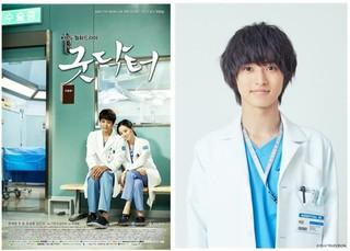 俳優チュウォン & ムン・チェウォン主演の韓国ドラマ「グッド・ドクター」、昨年のアメリカに続き日本でもリメイクが確定。サヴァン症候群の青年が小児科医として成長する物語。主演は山崎賢