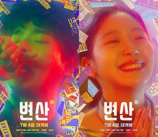 俳優パク・ジョンミン - キム・ゴウン 主演「辺山」、7月4日に韓国で封切り。公式ポスターを公開。