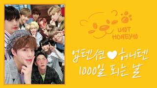 【動画】【v公式】 UP10TION、「ハニーテン1000日になる日」公開。