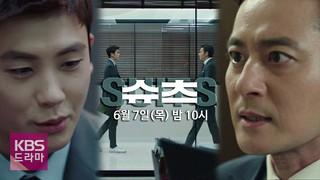 【v公式】 [スーツ(SUITS)] 14話予告、いつもチャン・ドンゴン を助けてくれるパク・ヒョンシク(ZE:A)、今回もコ弁護士を信じる!