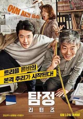 クォン・サンウ、主演映画「探偵:リターンズ」のポスターが公開。 ●3年前の「探偵:ザ・ビギニング」の続編。