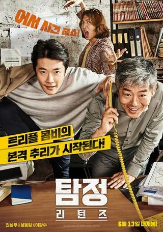 俳優クォン・サンウ - ソン・ドンイル 主演「探偵2」、21世紀の「Two Cops」となるか。高まる期待。