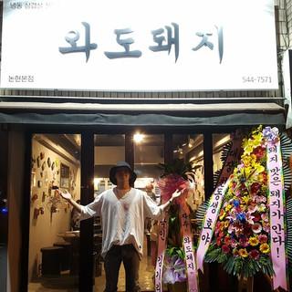 【G公式】INFINITE 出身 イ・ホウォン(ホヤ)、豚焼肉店オープンを祝う。