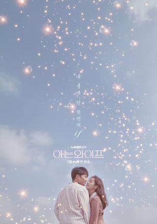 俳優チソン、女優ハン・ジミン、共演ドラマのポスターが公開。●「知っているワイフ」●8月にスタート。
