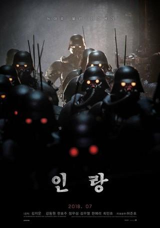 俳優カン・ドンウォン、日本原作の韓国映画「人狼」(JIN-ROH)のポスターを公開。