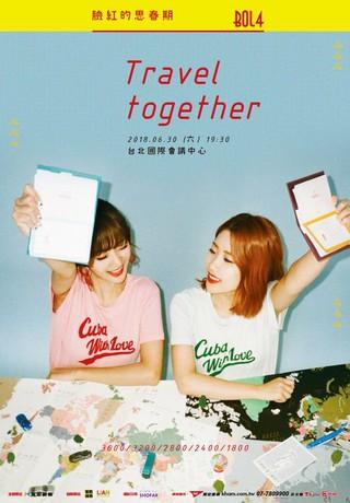 赤頬思春期、台湾で単独コンサートを開催。6月30日、台北・国際コンベンションセンターにて。