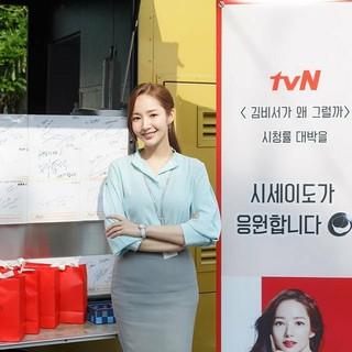 【g公式】女優パク・ミニョン、 shiseidoからドラマ「キム秘書がなぜそうか?」撮影現場に応援してもらう。