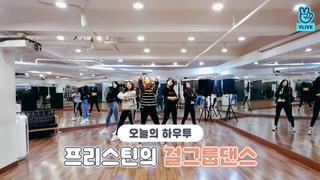 【動画】【w公式】 PRISTIN、「HOW TO DANCE PRISTIN  &#39&#59;s Girl group dance」VLIVE公開。