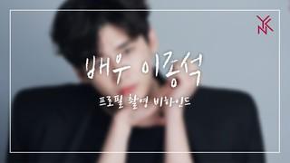 【動画】【w公式】俳優イ・ジョンソク、YNKエンターテイメントのプロフィール撮影現場を公開。