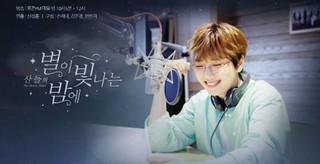 B1A4 サンドゥル、MBCラジオ「星が輝く夜に」新DJに確定。9日に初放送。