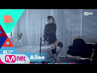【動画】【公式mnk】 [KCON 2018 LA] 5TH ARTIST ANNOUNCEMENT  - Ailee  M COUNTDOWN 050416 EP.0