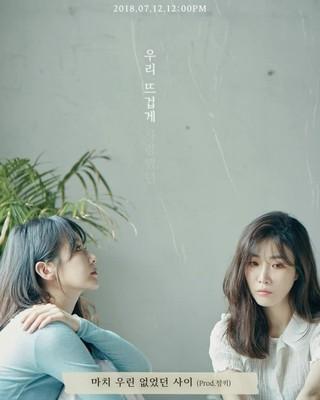 【動画】【w公式】 DAVICHI ダビチ -「まるで私たちはなかった仲 (Prod.Jung Key)」Teaser