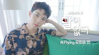【動画】【w公式】 MOMOX [言葉がない]N.Flying ユ・フェスン編公開。