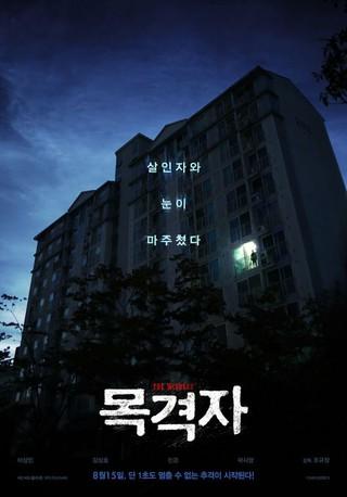 俳優イ・ソンミン クァク・シヤン 出演映画「目撃者」、8月15日に韓国で公開。
