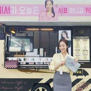 【g公式】女優パク・ミニョン、コーヒーと軽食のケータリングカーに感謝。