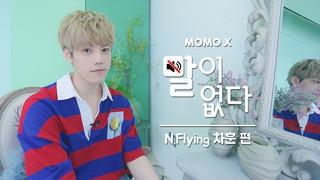 【動画】【w公式】 MOMOX、[言葉がない]N.Flying チャフン編